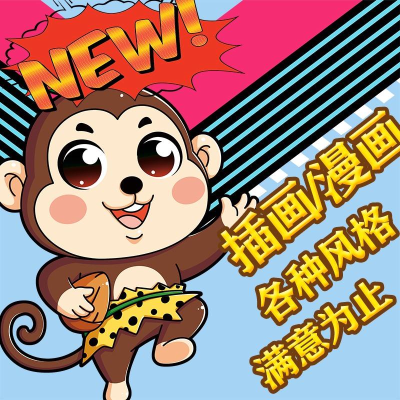 【启航动漫】应用宣传漫画设计/广告商务教育卡通漫画设计