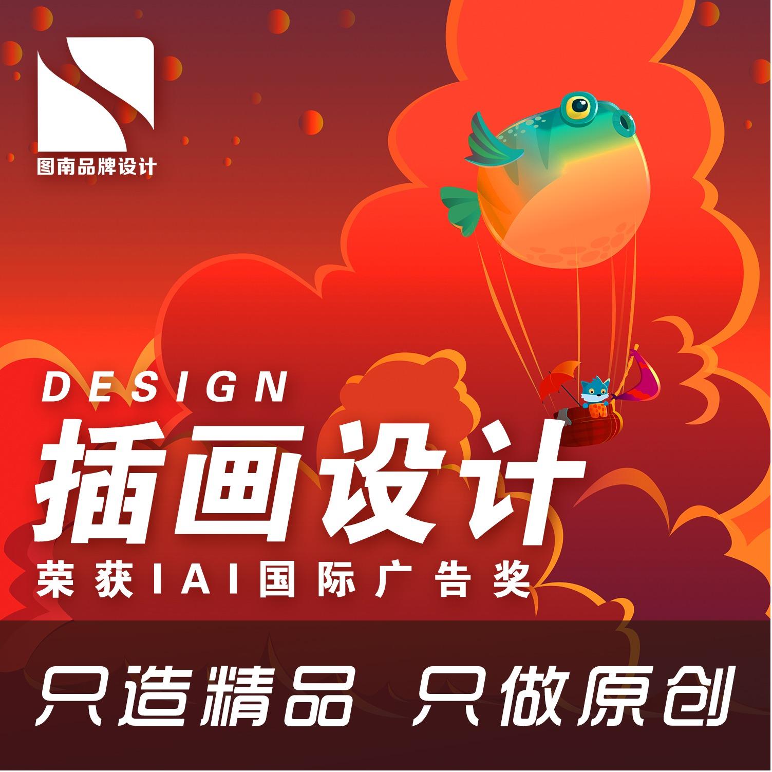 电子家电产品插画设计活动宣传插画设计美容健身插画设计