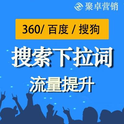 搜索下拉词优化百度|360|搜狗|UC品牌行业词下拉词