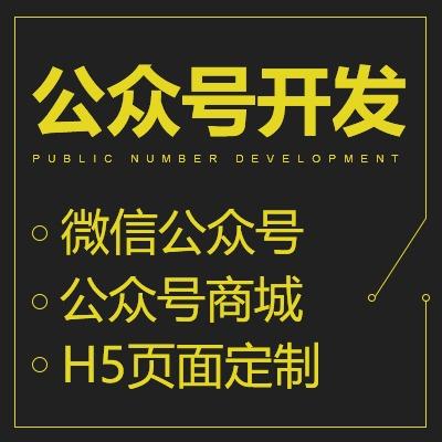 【公众号开发】公众号微商城开发微官网建设微信点餐外卖商城定制