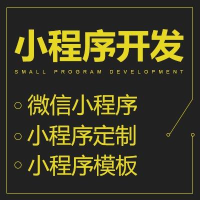 【小程序开发】微信三级分销商城开发/点餐外卖小程序开发定制