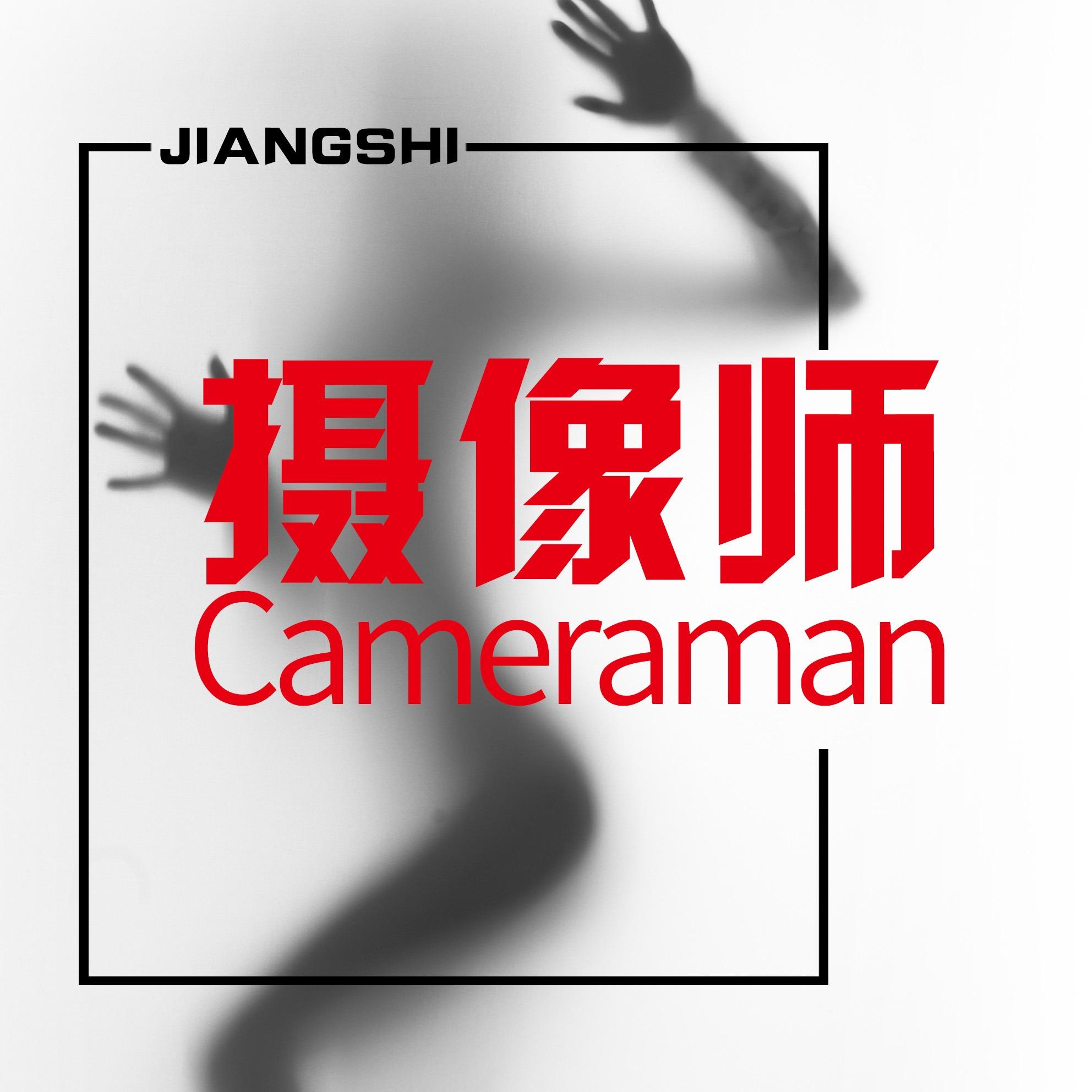 【视频拍摄】会议摄像摄影/活动摄像/视频摄影TVC/视频制作