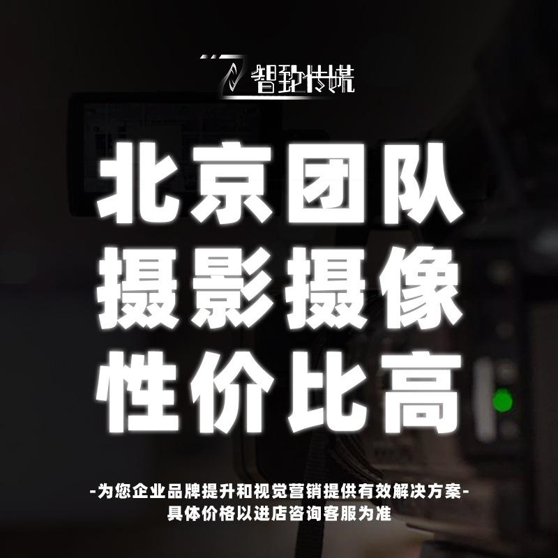 北京专业团队慕课微课抖音拍摄后期制作宣传片淘宝视频企业学校