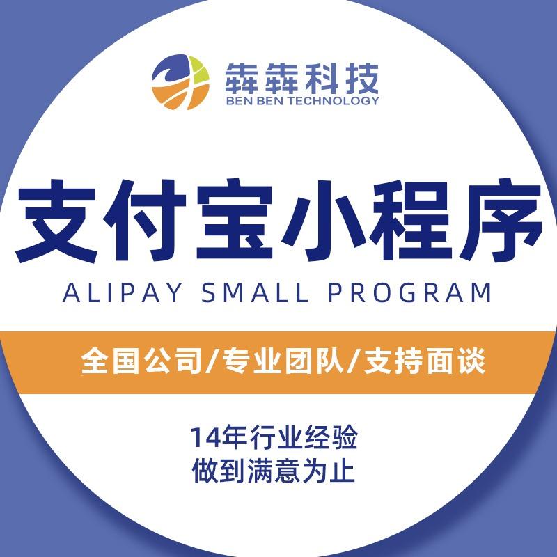 微信小程序定制开发支付宝小程序制作APP开发代做小程序商城