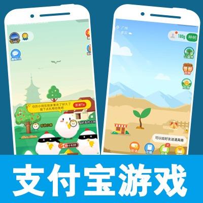 支付宝 游戏开发 农场 游戏 种树 游戏 动物养成 游戏 小程序 游戏 定制 开发