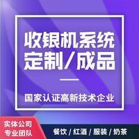 【电商app定制开发】收银机系统成品app|定制|门店新零售