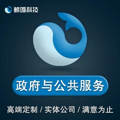 政府机构/社会公益/成品APP/APP开发/安卓IOS应用