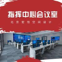 政府指挥中心会议室办公空间效果图施工图 设计 室内装修 设计
