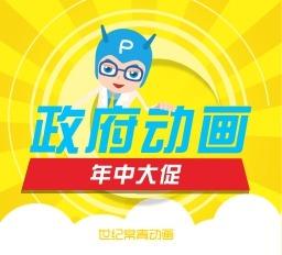 政府动画;flash动画,MG动画,政策动画,宣传片,吉祥物