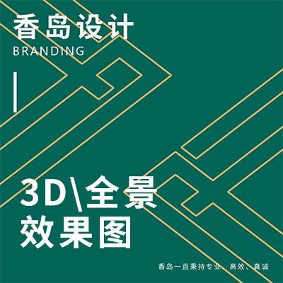 【3D/全景效果图】效果图渲染/产品图渲染/3D效果图设计