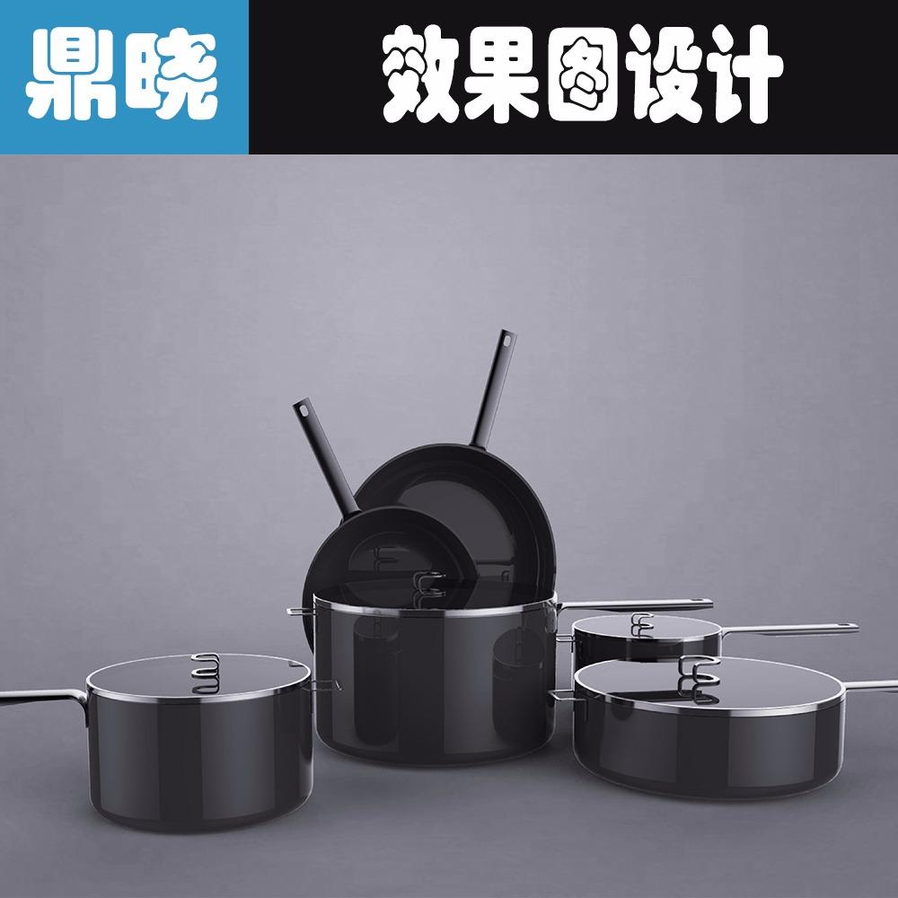 锅具/效果图设计/厨房用品/家用器皿/外型设计/