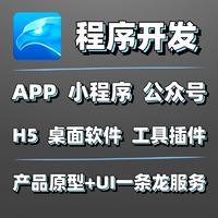 APP软件定制开发 专业安卓/IOS移动化应用 原生/混合