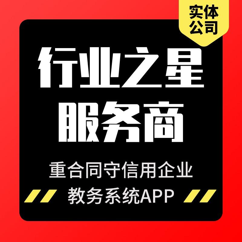 办公 APP开发  CRM系统 开发  OA系统 开发  ERP系统 开发