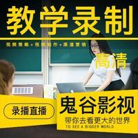 视频制作教学视频制作录制课件录制教学直播制作网课教学视频制作