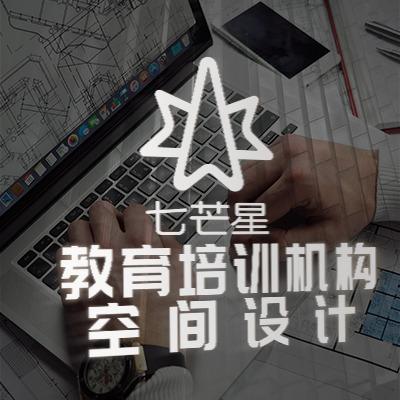 【教育空间设计】培训机构/学校教学楼/平面布局/空间效果设计