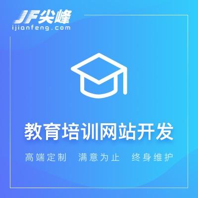 教育培训网站开发 视频教育网站APP开发 考试系统开发