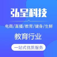 江苏网络公司教育类微信商城/课程在线支付/在线选课课程预约/