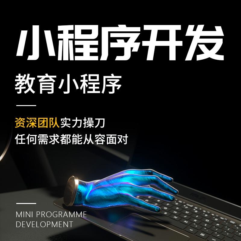 教育培训小程序开发/微信小程序开发/小程序定制开发