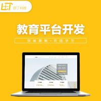 教育商城开发网页定制安全教育平台校园平台开发定制设计开发