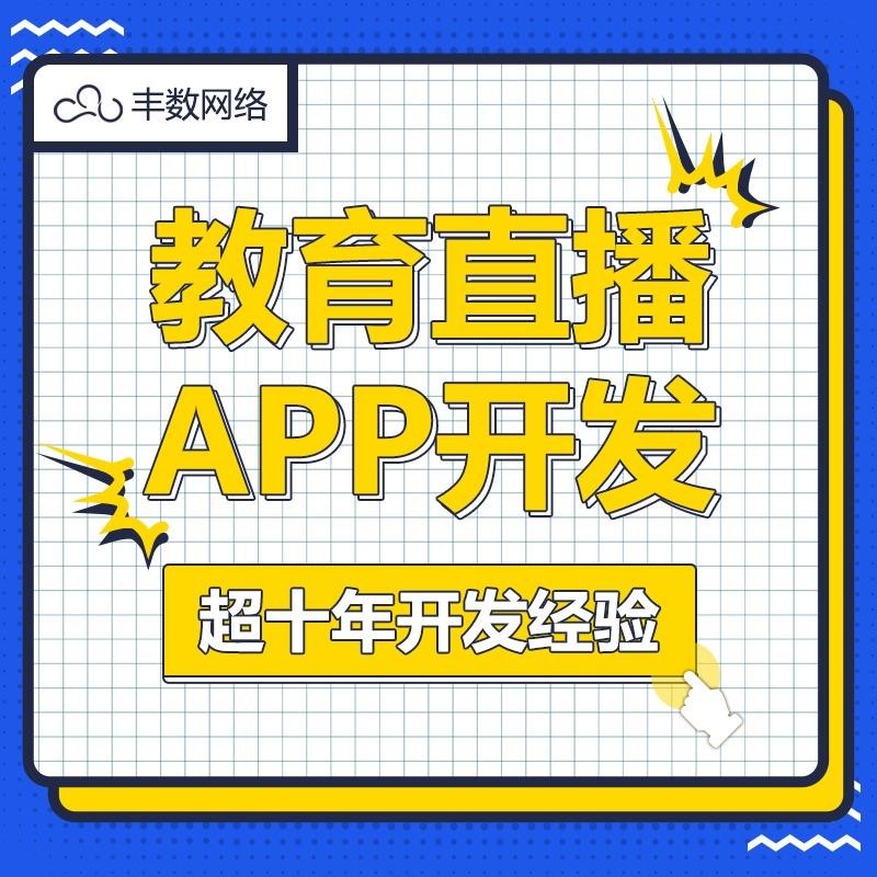 【教育直播APP】在线教育app定制开发直播课程预约购买考试
