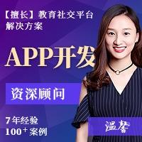 【9年品牌】教育培训APP/在线考试/直播教学/定制开发