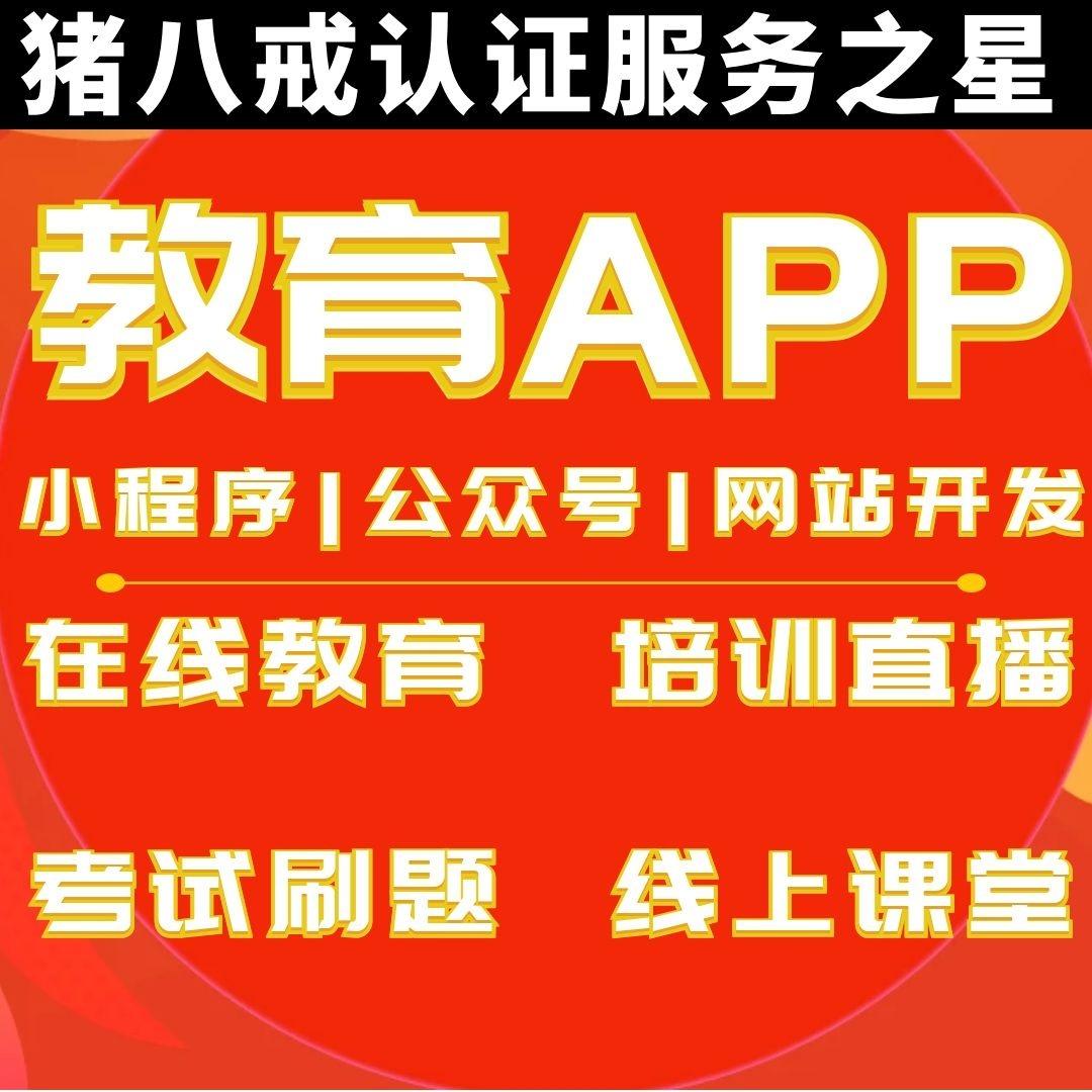 线上课堂直播培训考试刷题在线教育小程序app软件定制开发制作