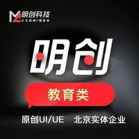 [文化教育]北京网站建设|教育网站|html前端|定制开发
