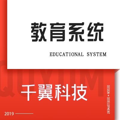 视频教学软件开发互动直播网校开发课程录播教学开发在线网课系统
