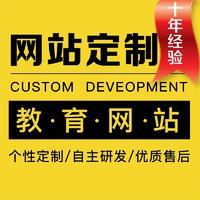 教育网站建设 K12网站 个性建站  定制设计网站