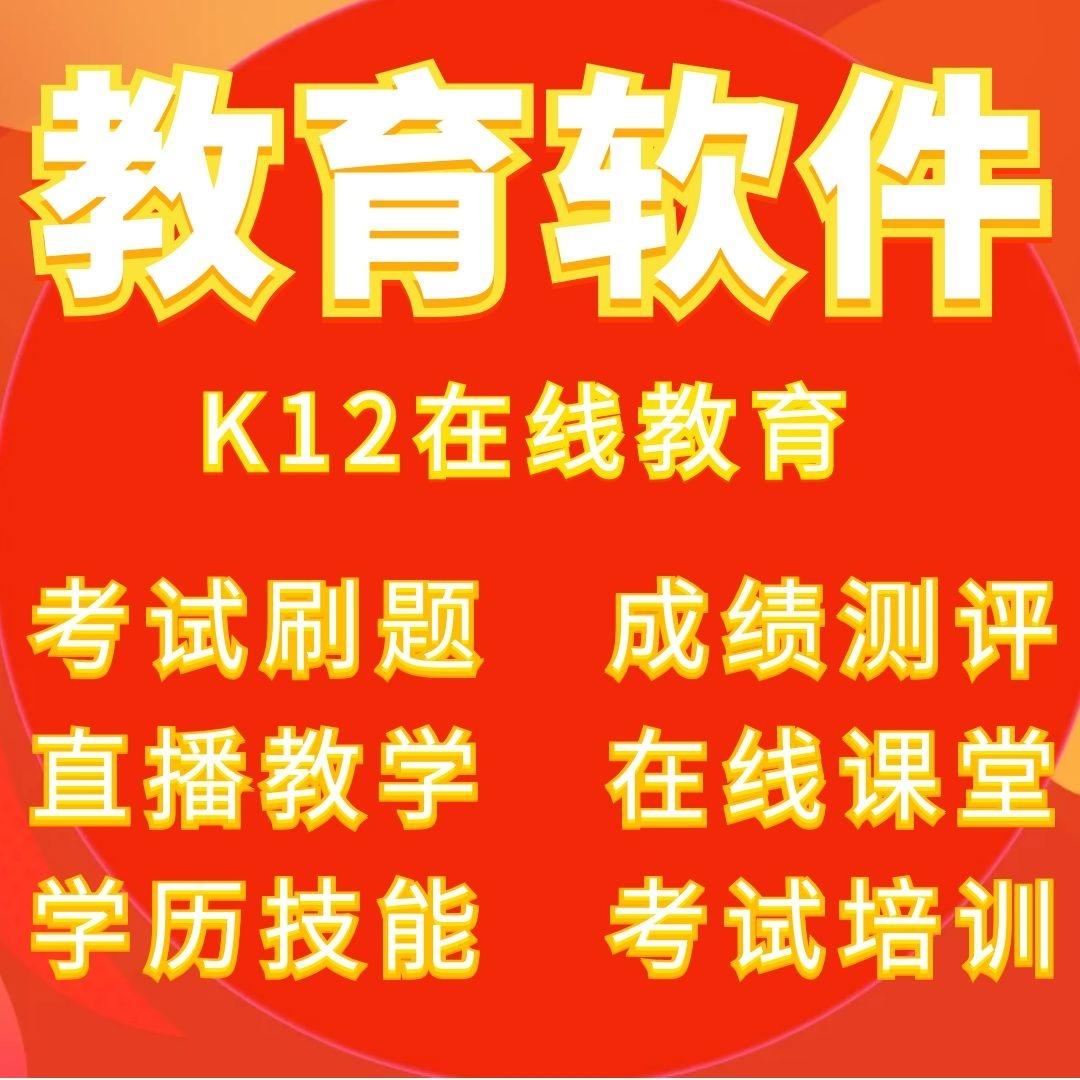 直播教学k12在线教育培训学历技能学习考试刷题评测软件开发