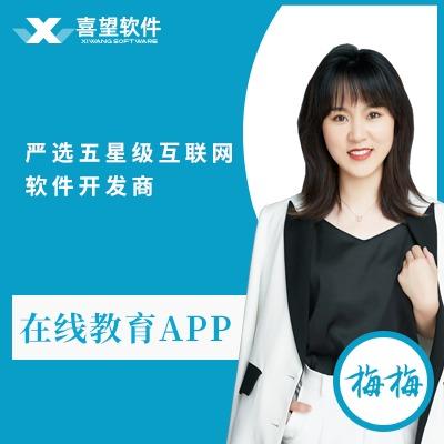 【K12在线教育】app开发网课直播/类似猿辅导学而思