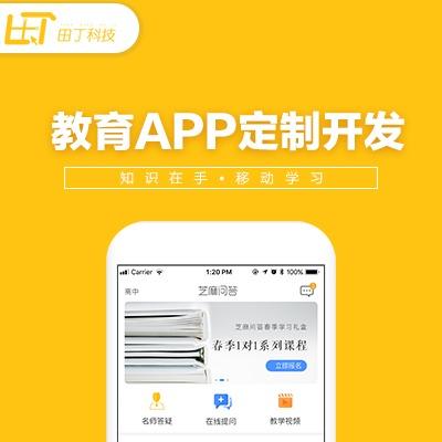 APP开发教育网站建设教育平台教育商城iOS安卓系统定制杭州