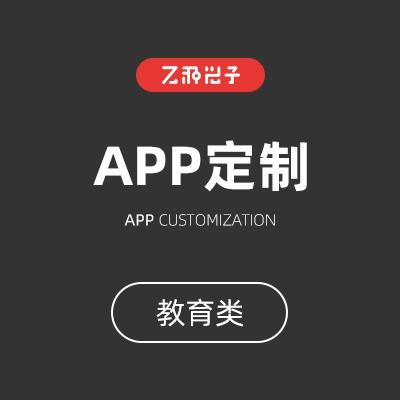 APP开发IOS安卓app定制 直播 社交 教育 医疗 电商