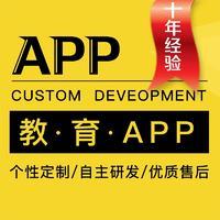 英语教育APP开发视频课程直播app开发定制学习app定制