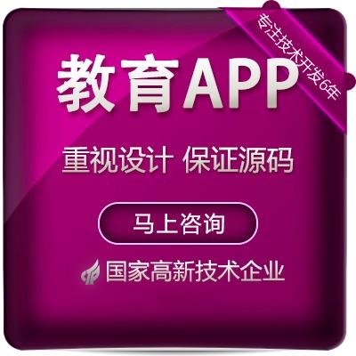 在线教育APP开发教育平台原生开发教育培训app定制开发