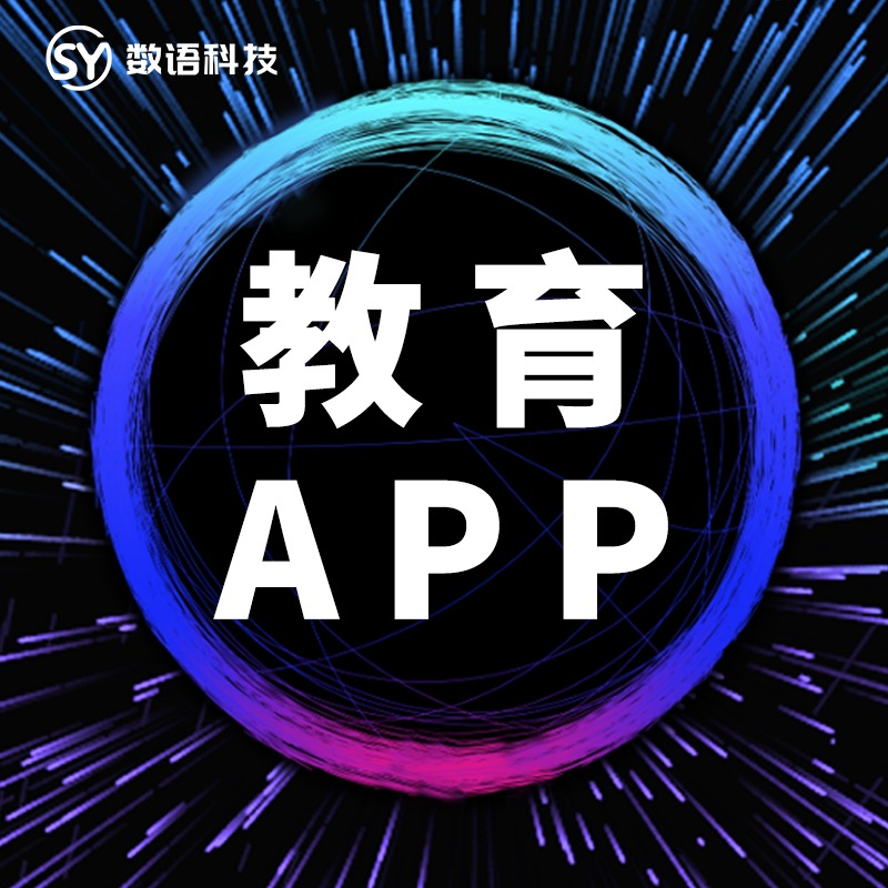 【教育培训】APP开发/直播教学/课程预约系统/在线答题考试