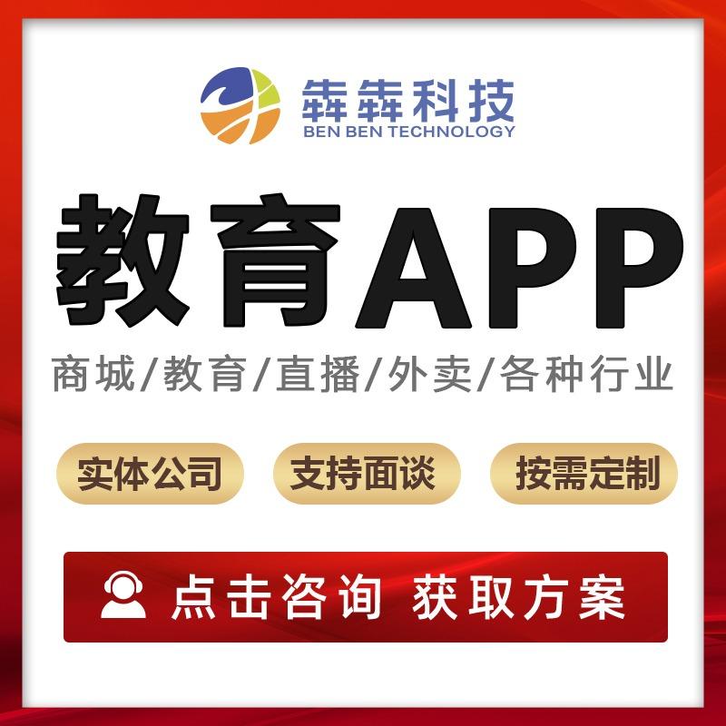 教育app开发 app定制开发代做在线直播教育app制作