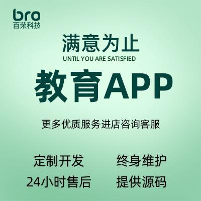 教育app|APP开发|在线教育app|定制开发app|网站