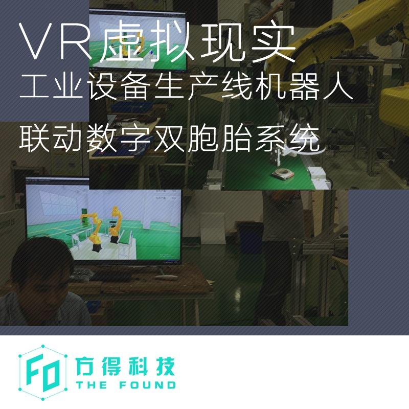 VR虚拟现实工业设备生产线机器人联动数字双胞胎系统