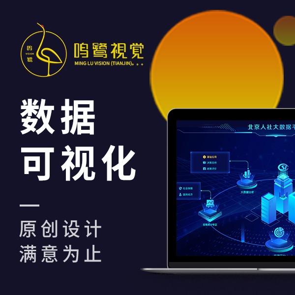 3D数据大屏|可视化UI设计|政府学校商场|互动多媒体展示