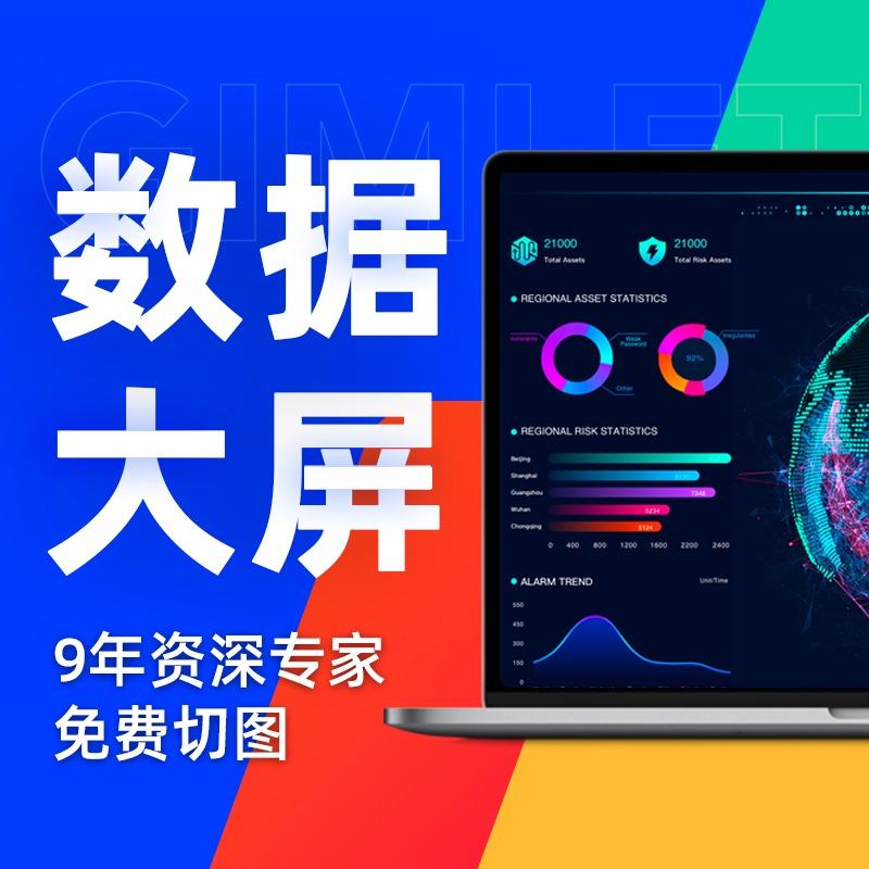 数据可视化大屏设计智能软件UI设计科技感报表图表智慧监控大屏