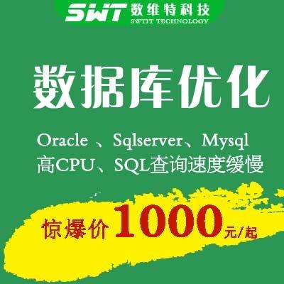 Oracle/mysql/Sql数据库优化_数据库性能调优