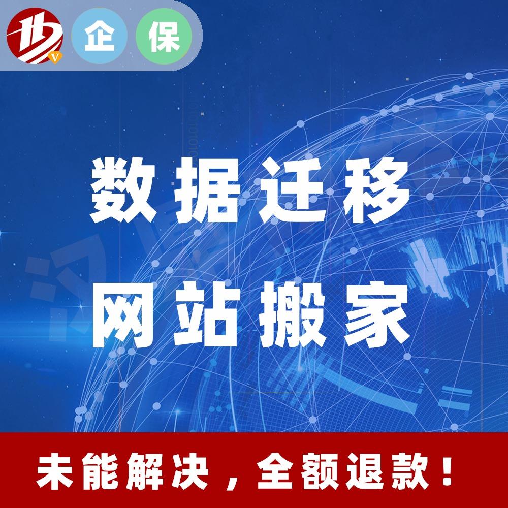网站搬家服务器数据迁移网站迁移程序数据库搬家服务器配置数据库