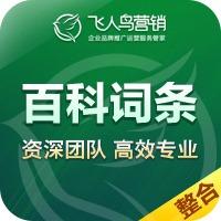 百度百科搜狗互动企业品牌人物APP360词条创建编辑修改