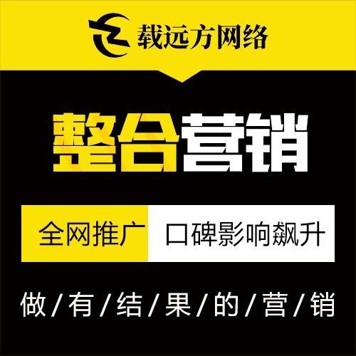 上海网络推广整合 营销 传播方案公司品牌口碑网站 营销 推广品牌百度