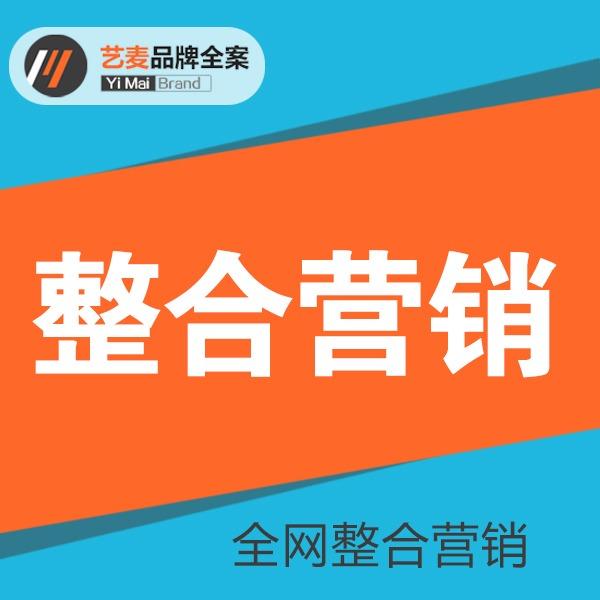 网络整合营销推广百度口碑分类信息发布58同城知道B2B网站