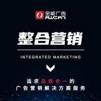 品牌整合营销全案策划网络营销传播公司产品网站企业营销推广