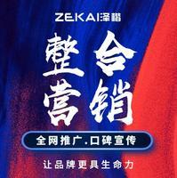 深圳全网络整合 营销 推广品牌口碑文案产品品牌宣传 营销 全案传播策