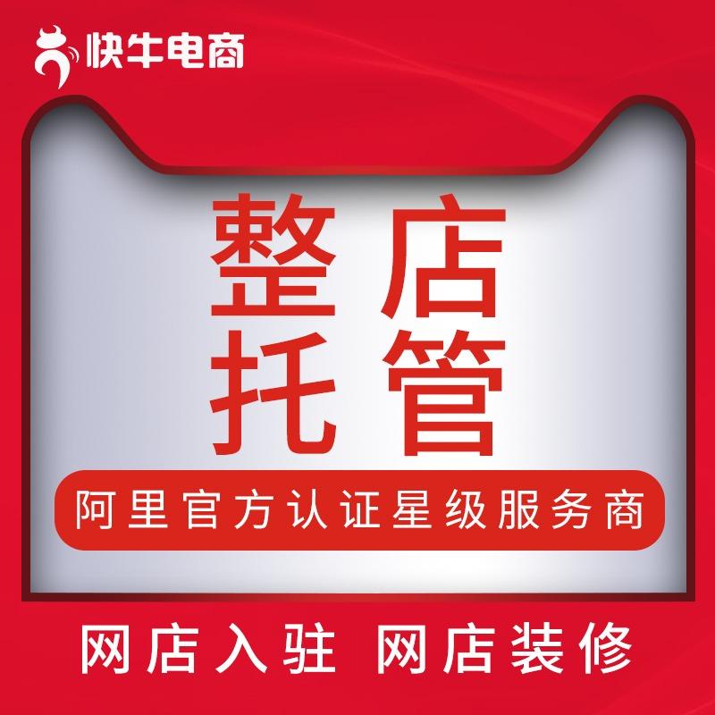 网店托管店铺代运营电商一对一服务首页详情页