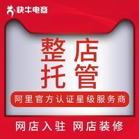 网店托管店铺 代运营  电商 一对一服务首页详情页